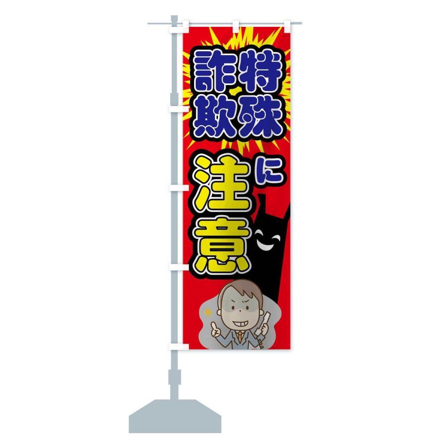のぼり旗 特殊詐欺に注意|goods-pro|13