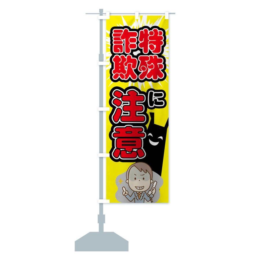 のぼり旗 特殊詐欺に注意|goods-pro|14
