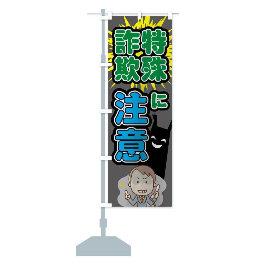 のぼり旗 特殊詐欺に注意|goods-pro|15