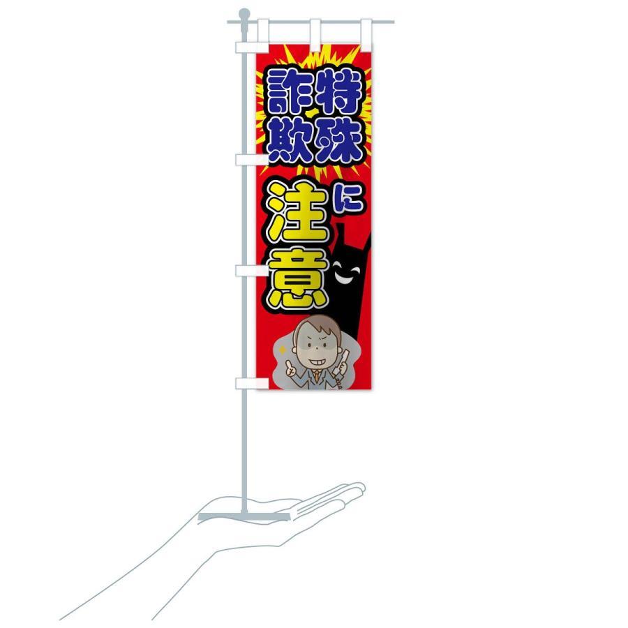 のぼり旗 特殊詐欺に注意|goods-pro|16