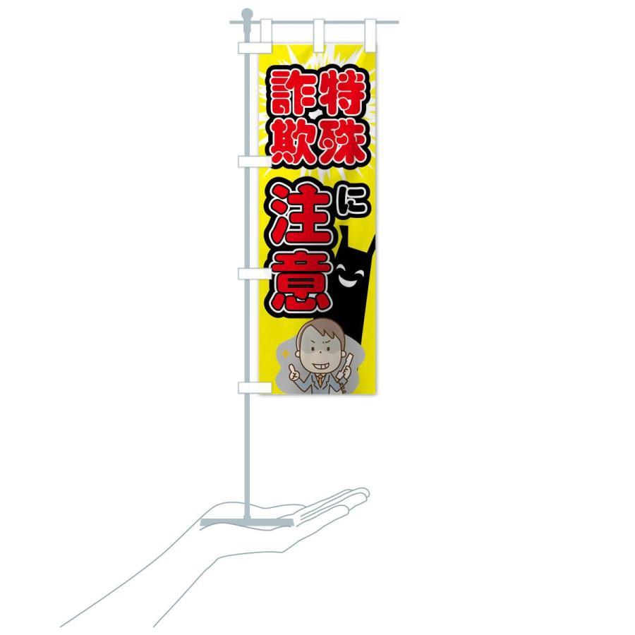 のぼり旗 特殊詐欺に注意|goods-pro|19