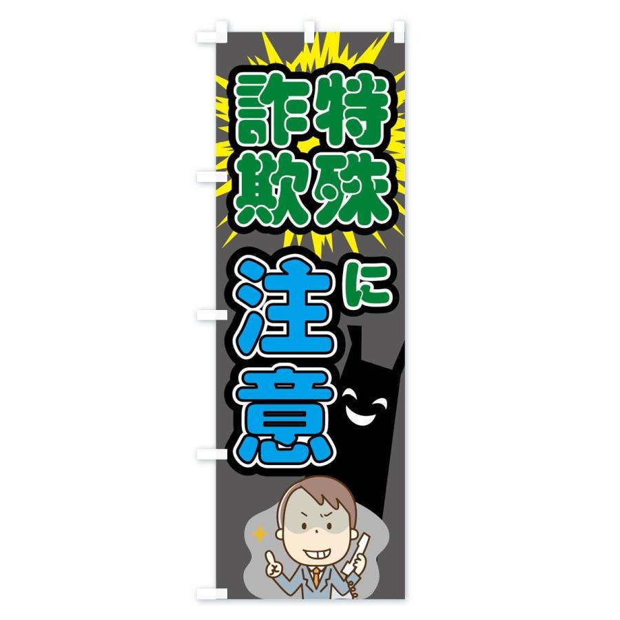 のぼり旗 特殊詐欺に注意|goods-pro|04