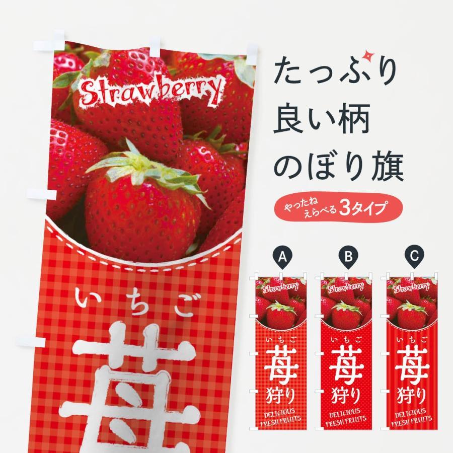 のぼり旗 苺狩り|goods-pro