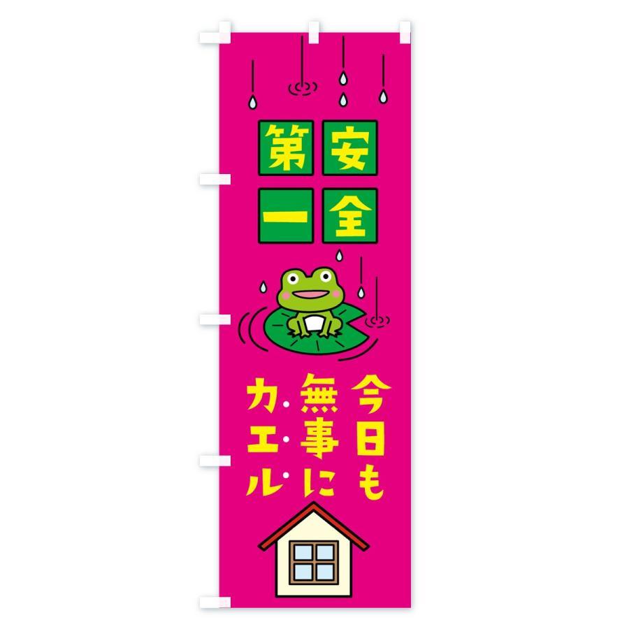 のぼり旗 安全第一今日もブジカエル goods-pro 02