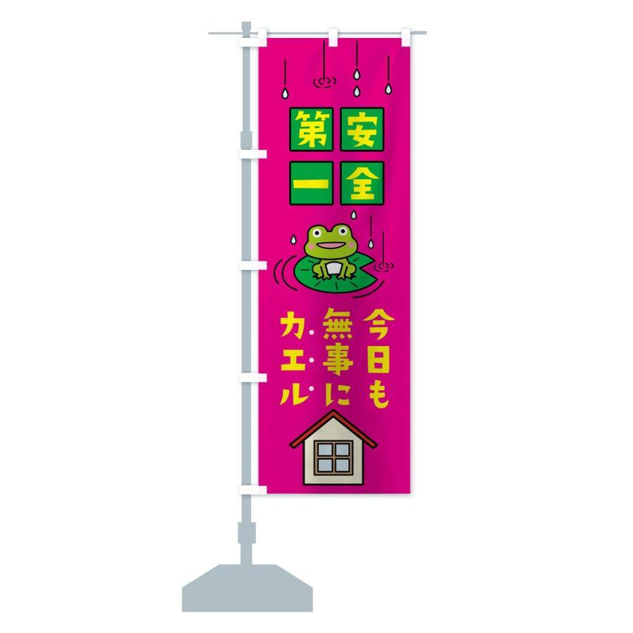 のぼり旗 安全第一今日もブジカエル goods-pro 13
