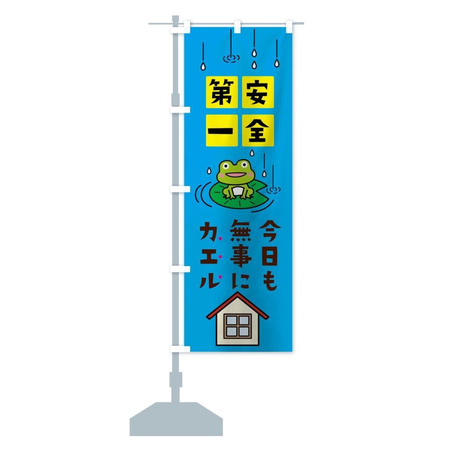 のぼり旗 安全第一今日もブジカエル goods-pro 14