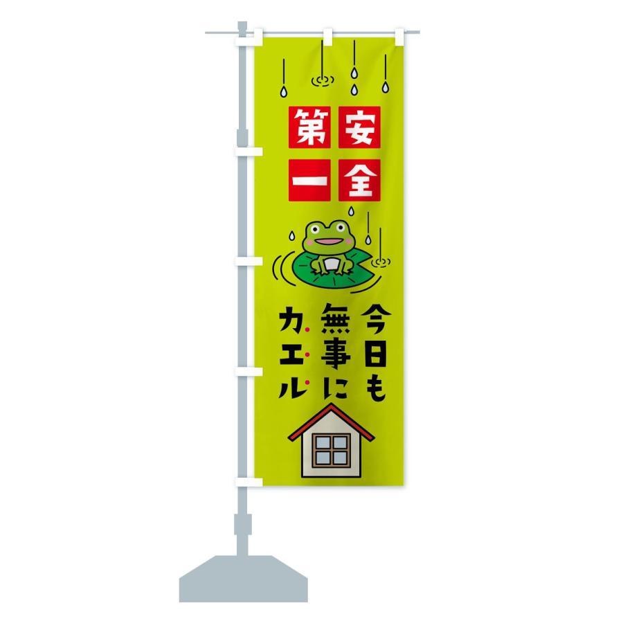 のぼり旗 安全第一今日もブジカエル goods-pro 15