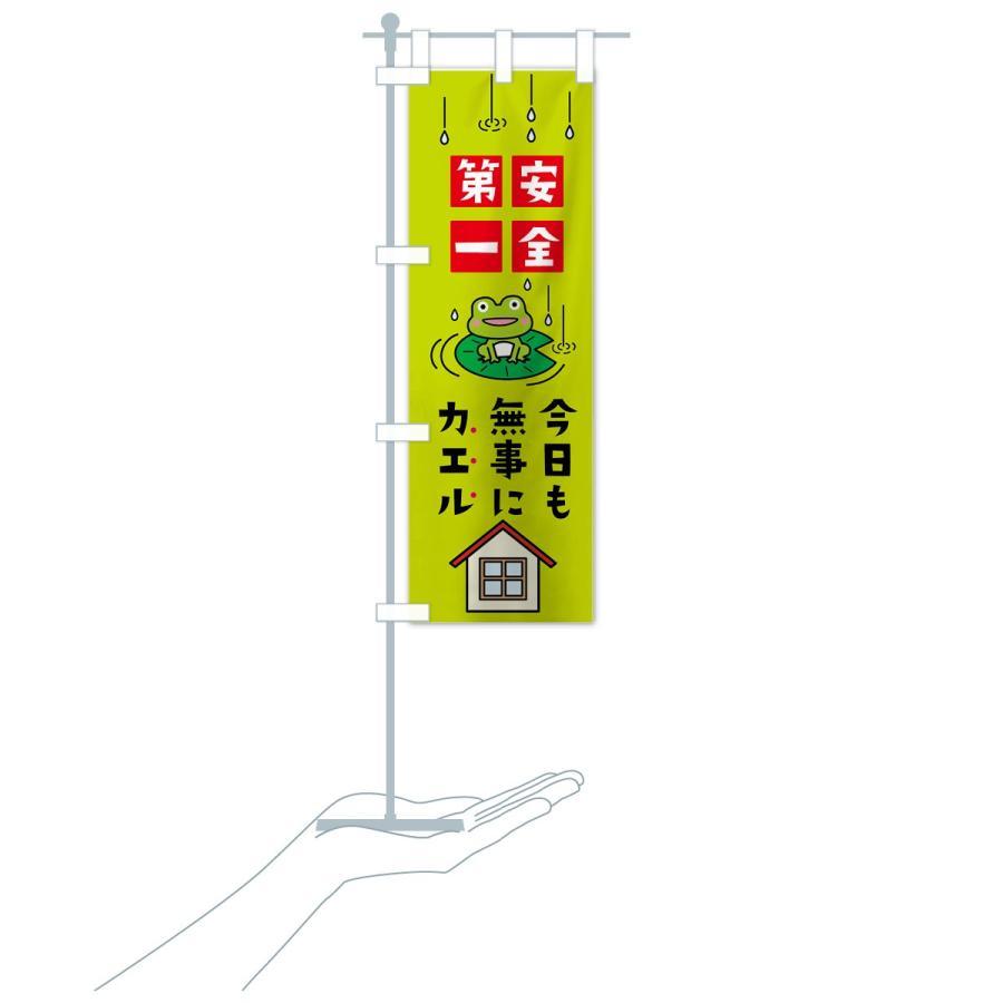 のぼり旗 安全第一今日もブジカエル goods-pro 18