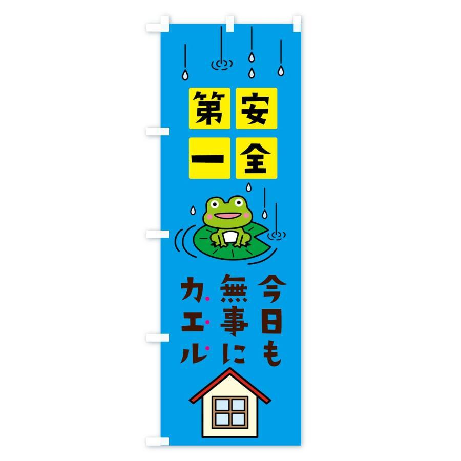 のぼり旗 安全第一今日もブジカエル goods-pro 03