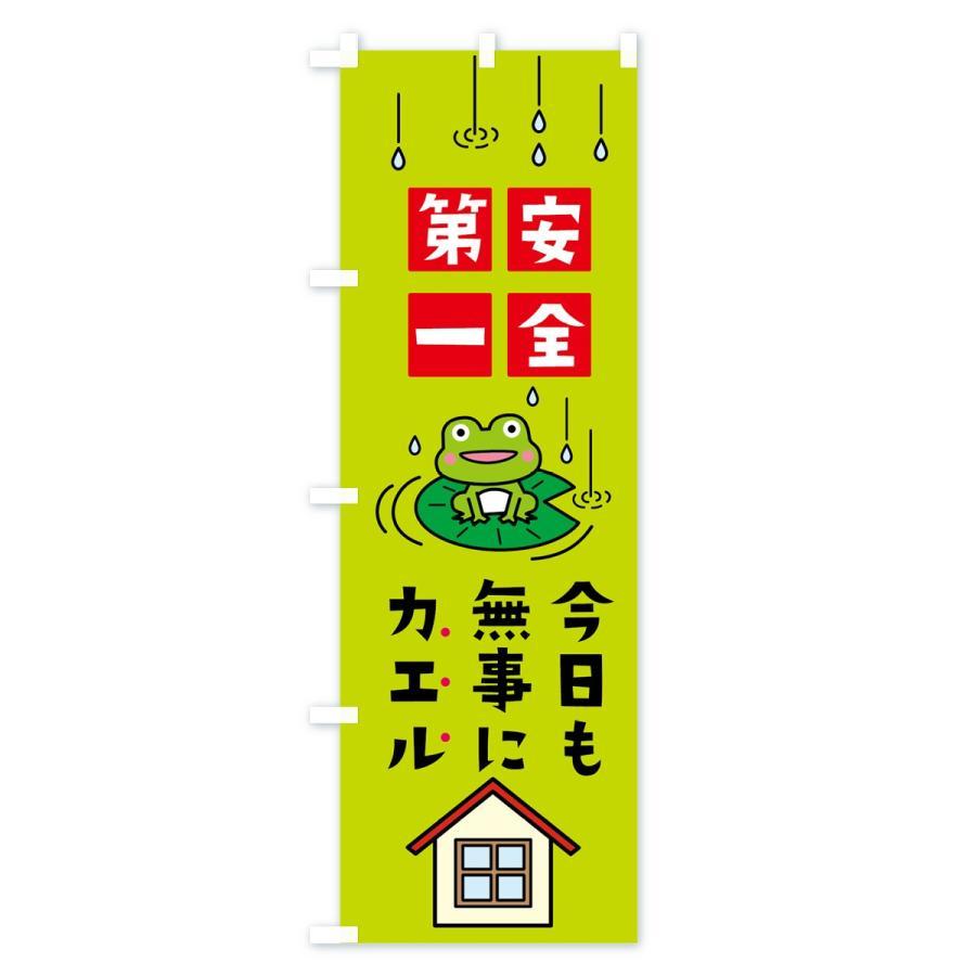 のぼり旗 安全第一今日もブジカエル goods-pro 04