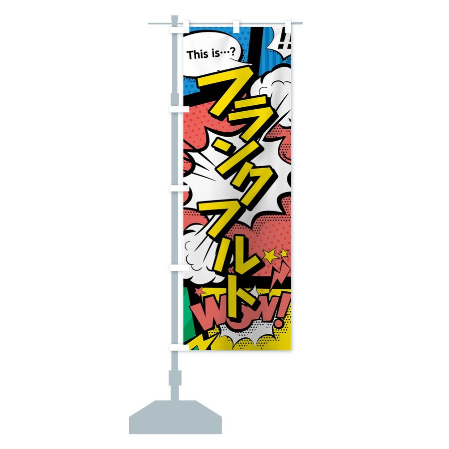 のぼり旗 フランクフルト goods-pro 13