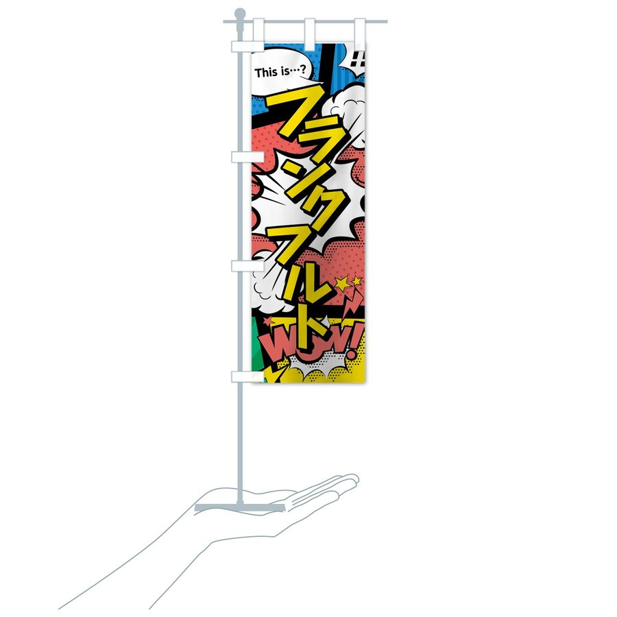 のぼり旗 フランクフルト goods-pro 16