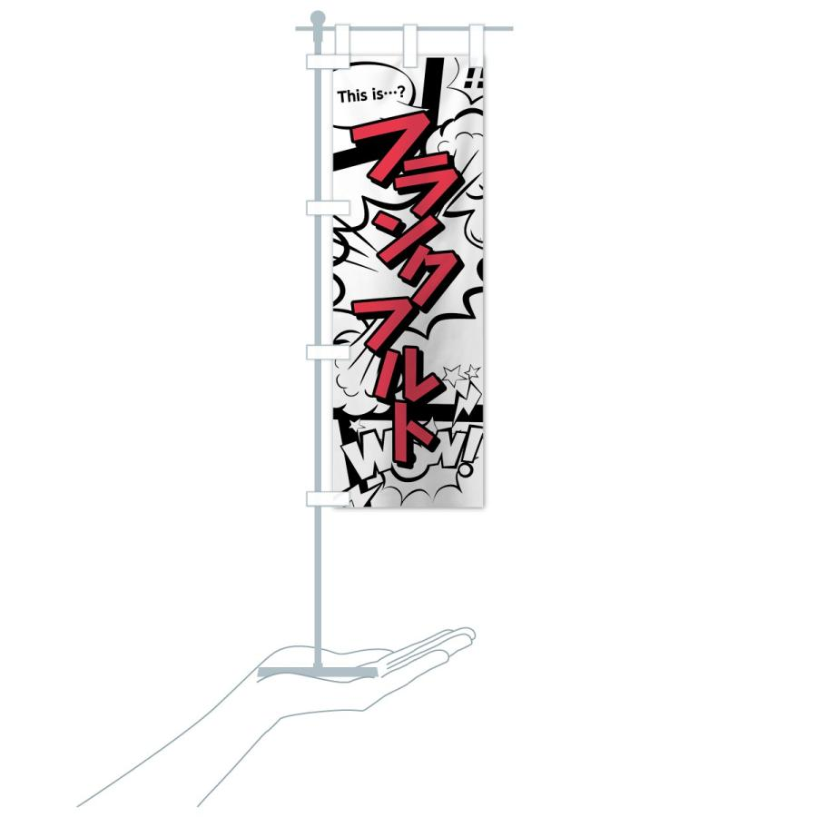 のぼり旗 フランクフルト goods-pro 18
