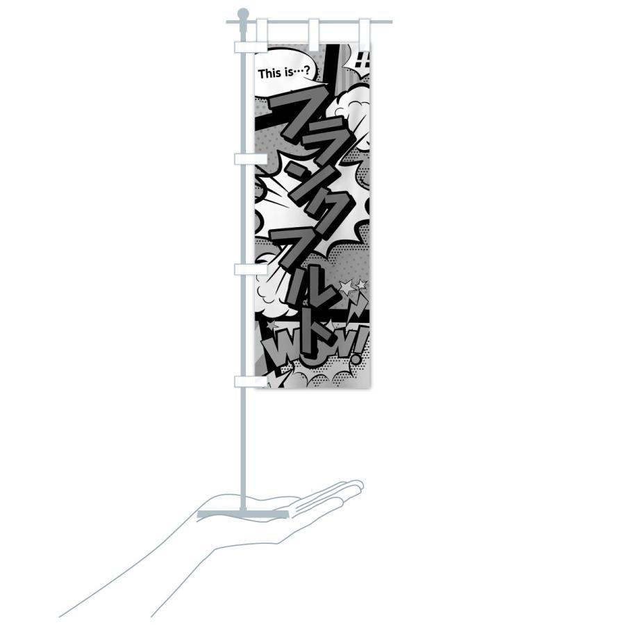 のぼり旗 フランクフルト goods-pro 19