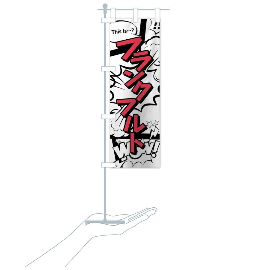 のぼり旗 フランクフルト goods-pro 20