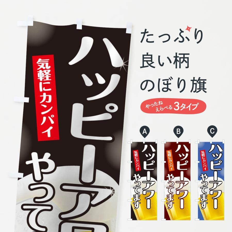 のぼり旗 ハッピーアワー|goods-pro