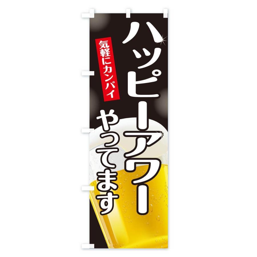 のぼり旗 ハッピーアワー|goods-pro|02