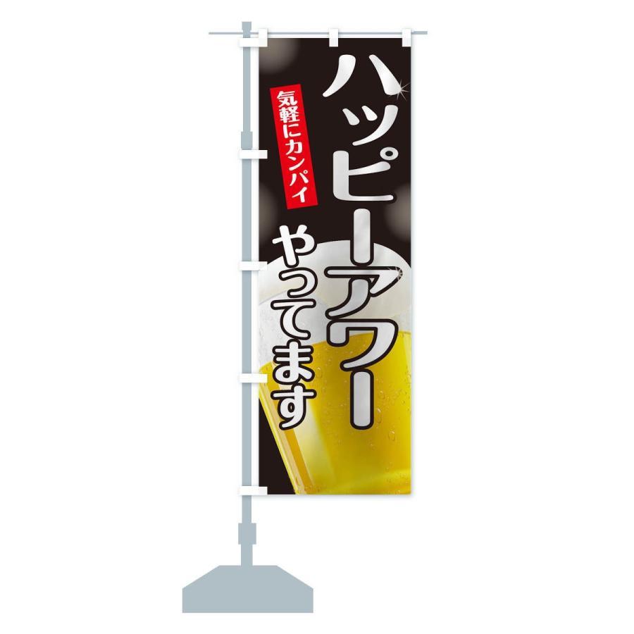 のぼり旗 ハッピーアワー|goods-pro|13