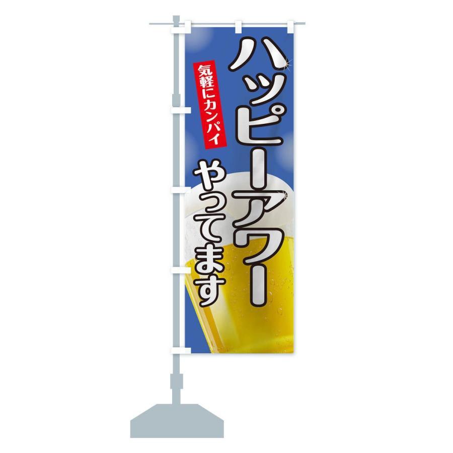 のぼり旗 ハッピーアワー|goods-pro|15