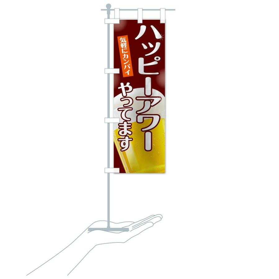 のぼり旗 ハッピーアワー|goods-pro|19