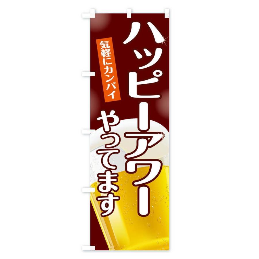 のぼり旗 ハッピーアワー|goods-pro|03