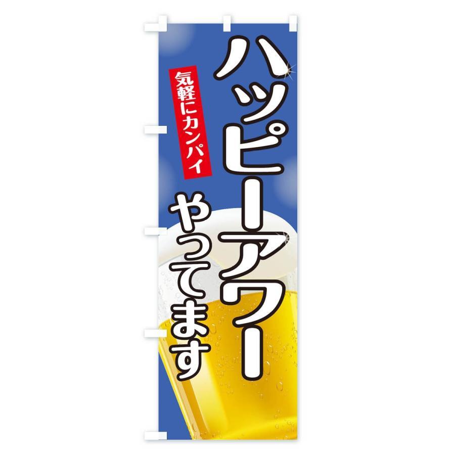 のぼり旗 ハッピーアワー|goods-pro|04