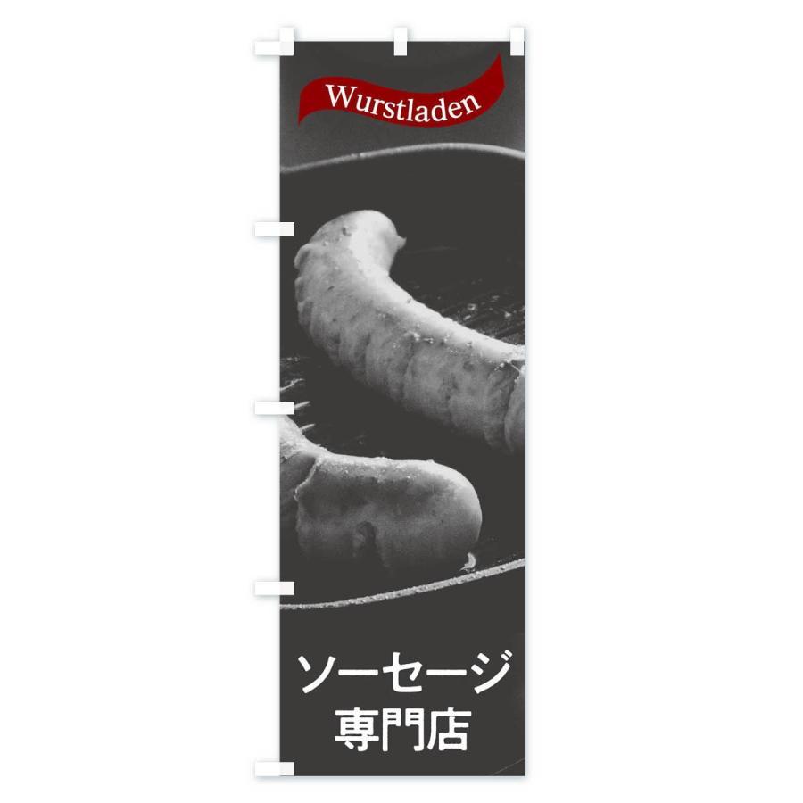 のぼり旗 ソーセージ専門店|goods-pro|03