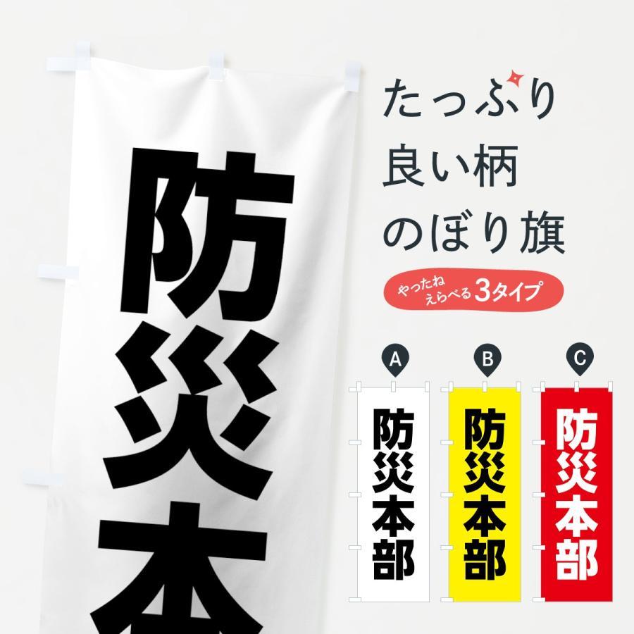 のぼり旗 防災本部|goods-pro