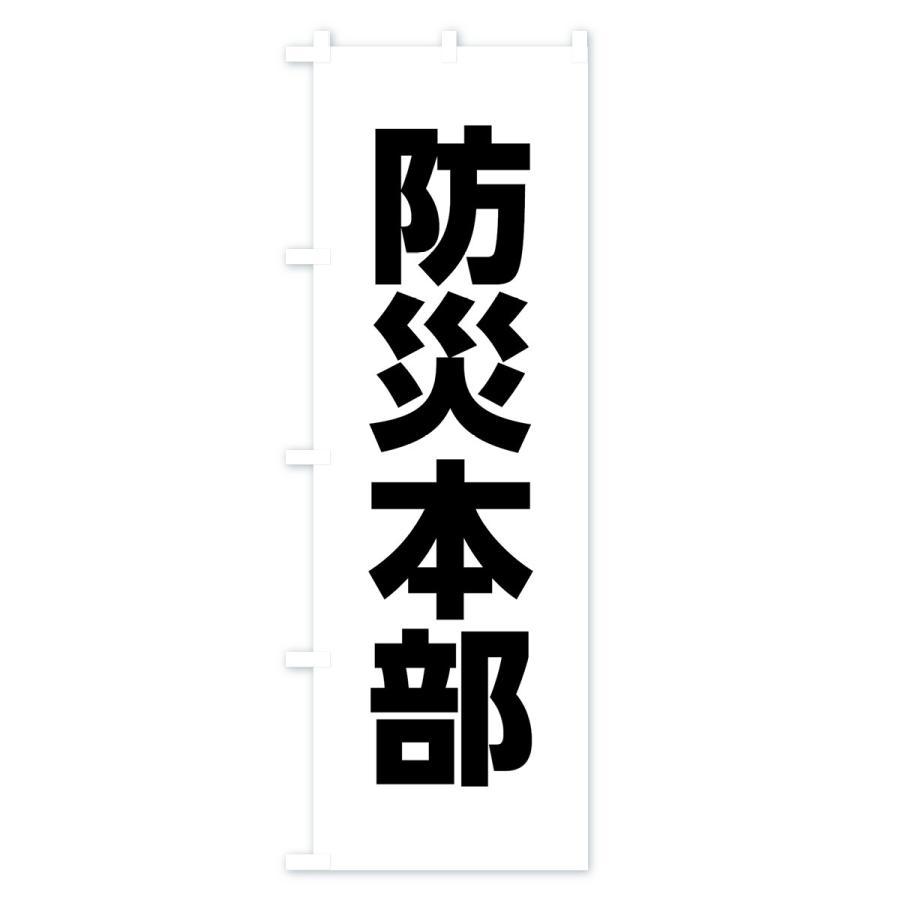 のぼり旗 防災本部|goods-pro|02