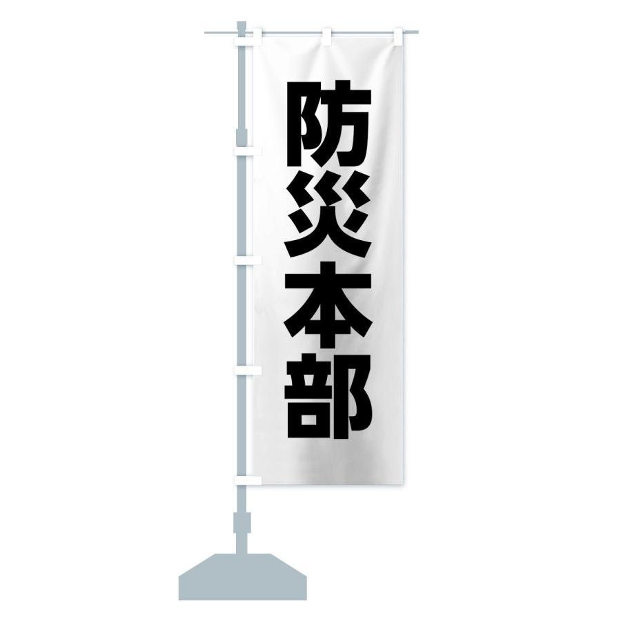 のぼり旗 防災本部|goods-pro|13