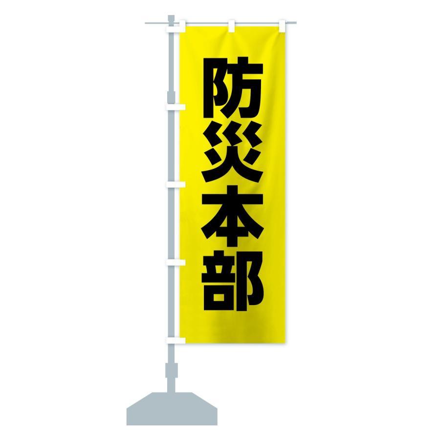 のぼり旗 防災本部|goods-pro|14