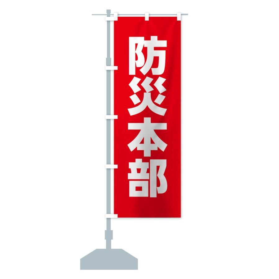 のぼり旗 防災本部|goods-pro|15