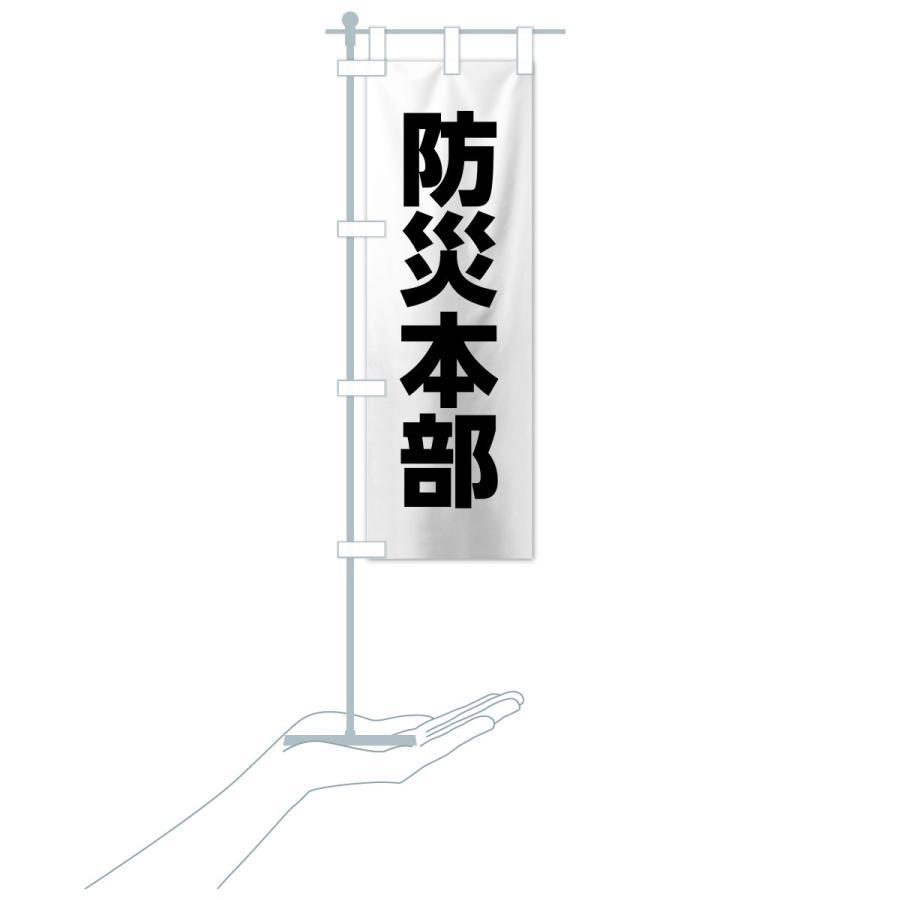 のぼり旗 防災本部|goods-pro|16