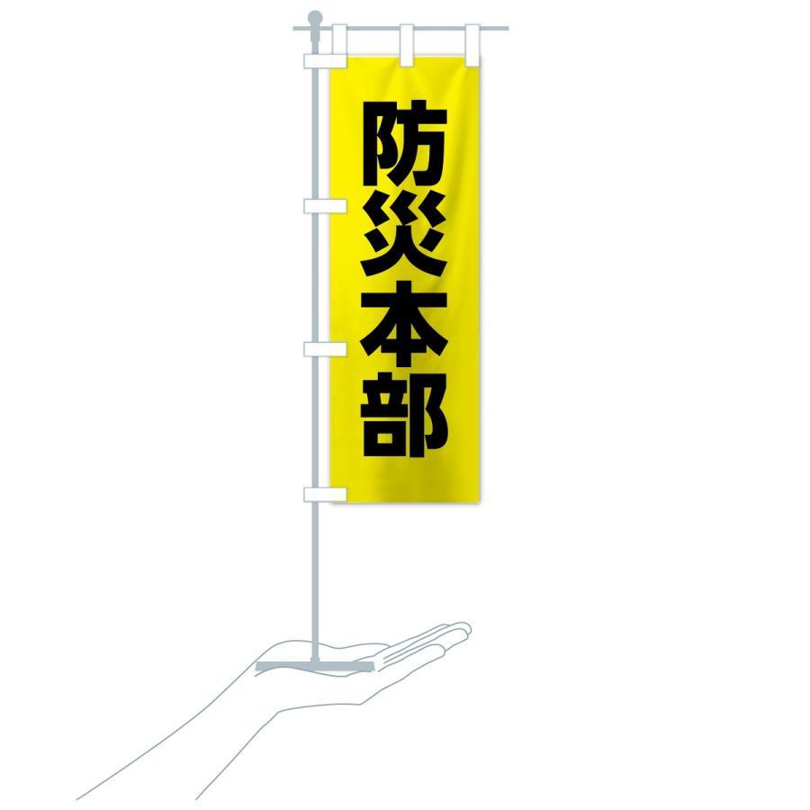 のぼり旗 防災本部|goods-pro|19