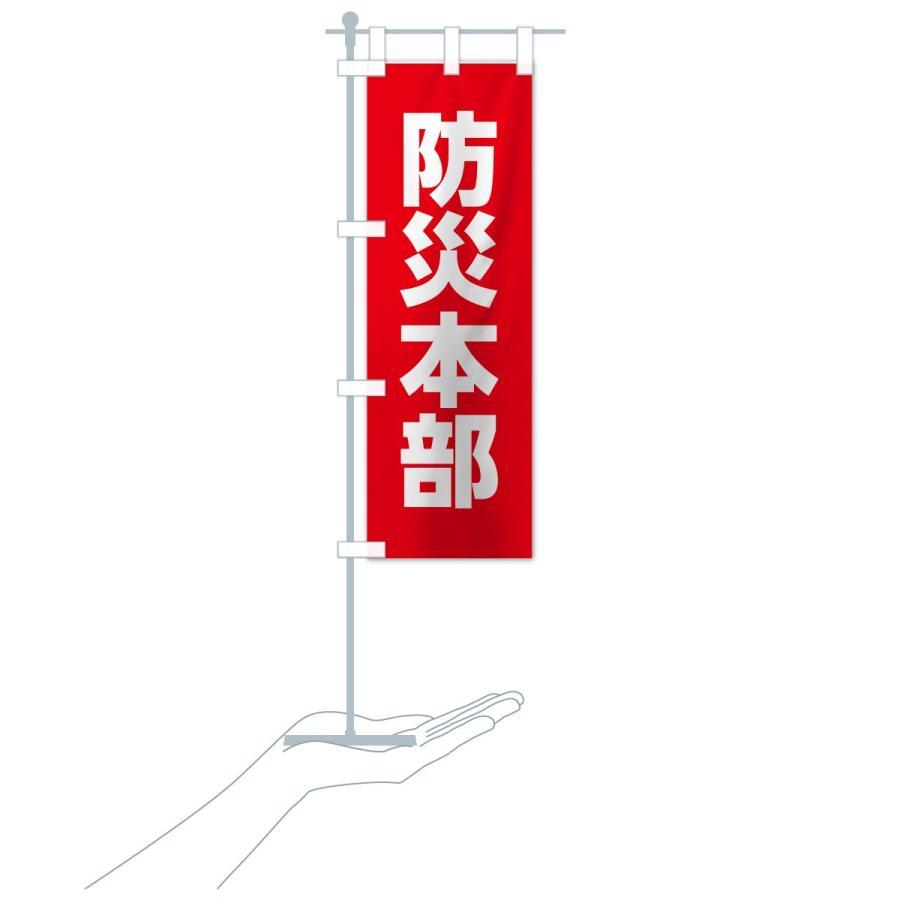 のぼり旗 防災本部|goods-pro|20