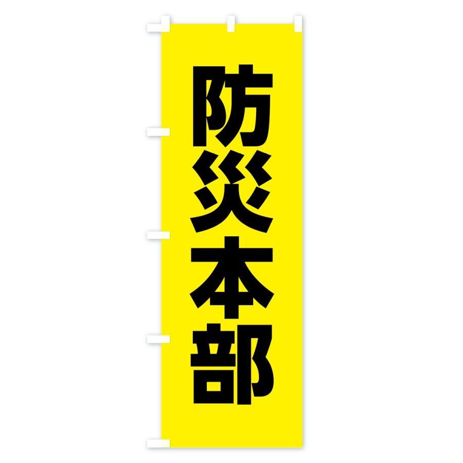 のぼり旗 防災本部|goods-pro|03