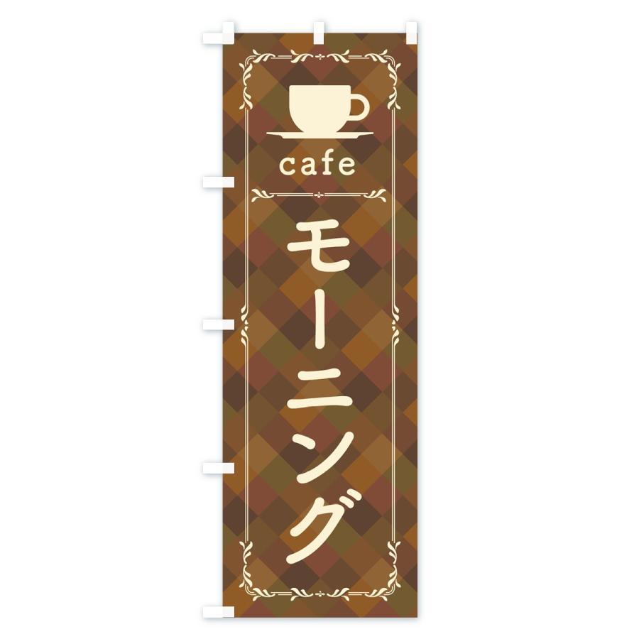 のぼり旗 カフェモーニング|goods-pro|02