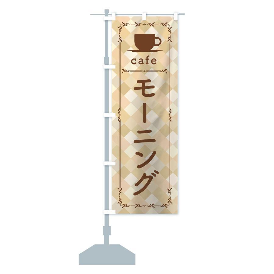 のぼり旗 カフェモーニング|goods-pro|14