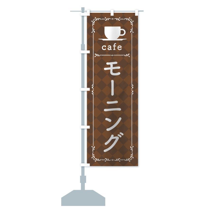 のぼり旗 カフェモーニング|goods-pro|15