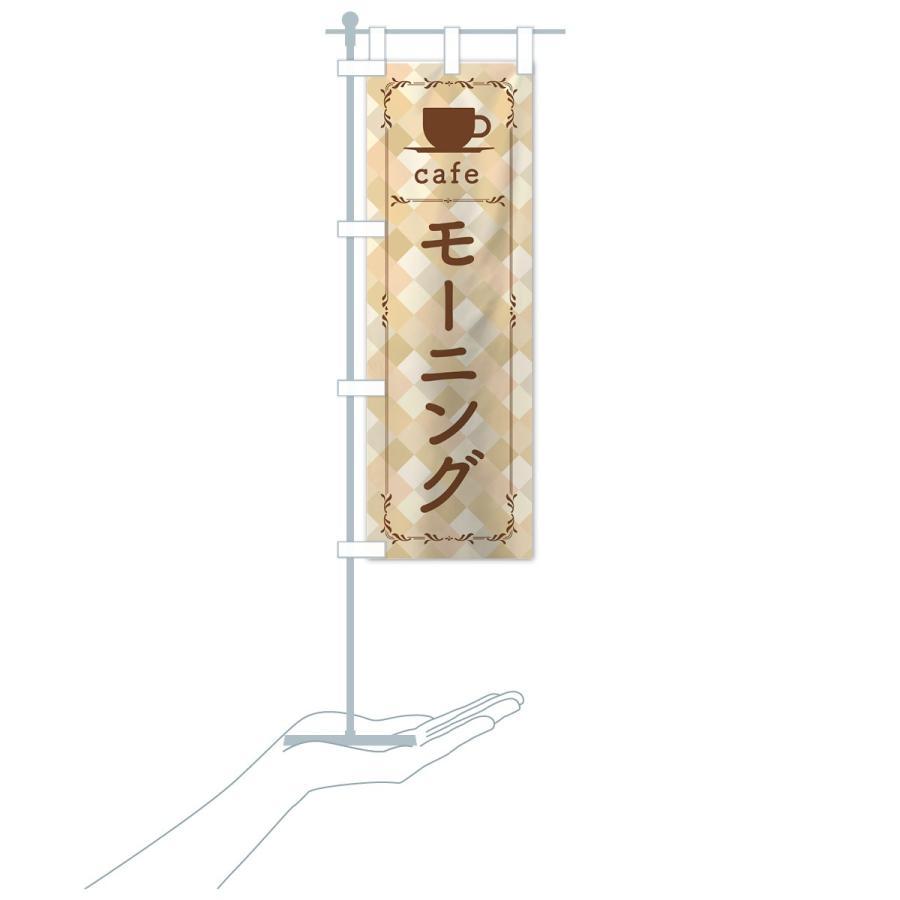 のぼり旗 カフェモーニング|goods-pro|17