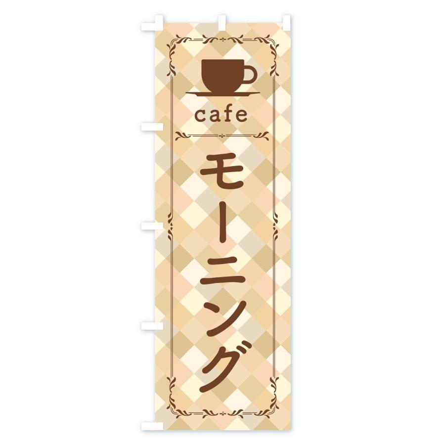 のぼり旗 カフェモーニング|goods-pro|03