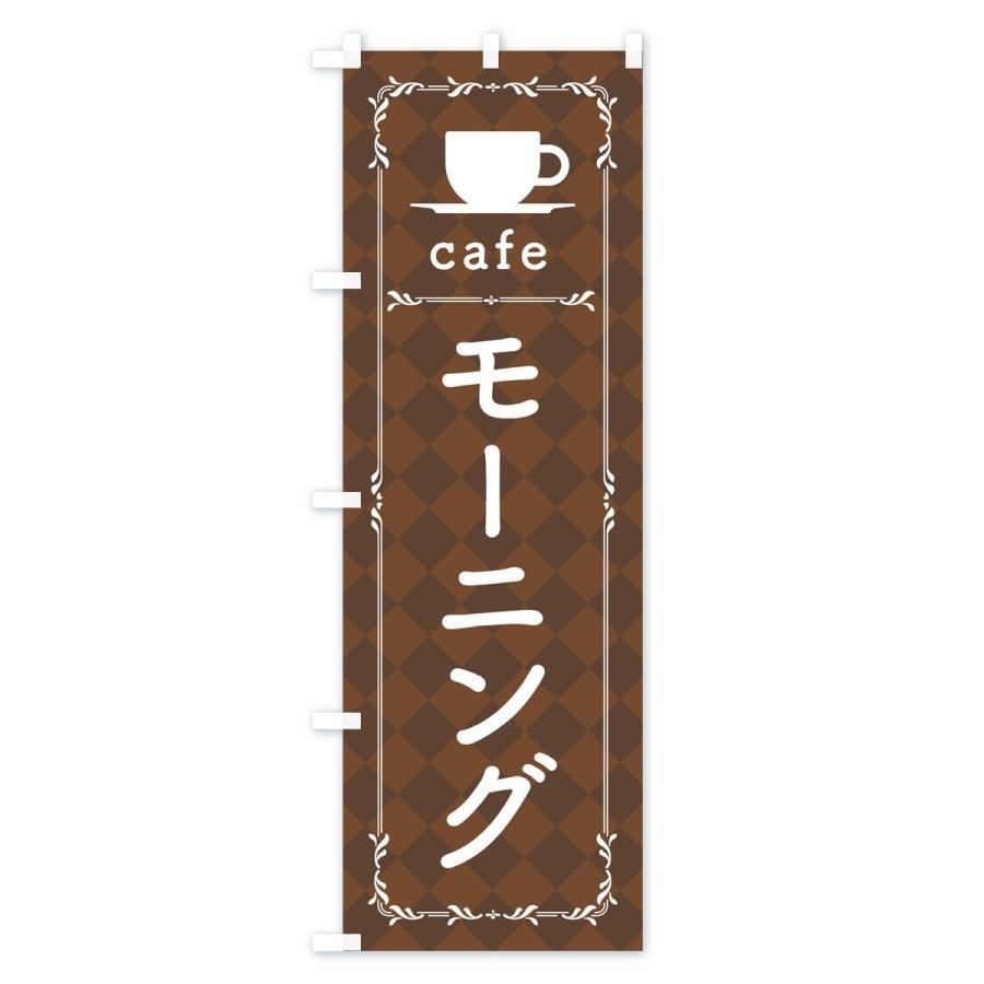 のぼり旗 カフェモーニング|goods-pro|04