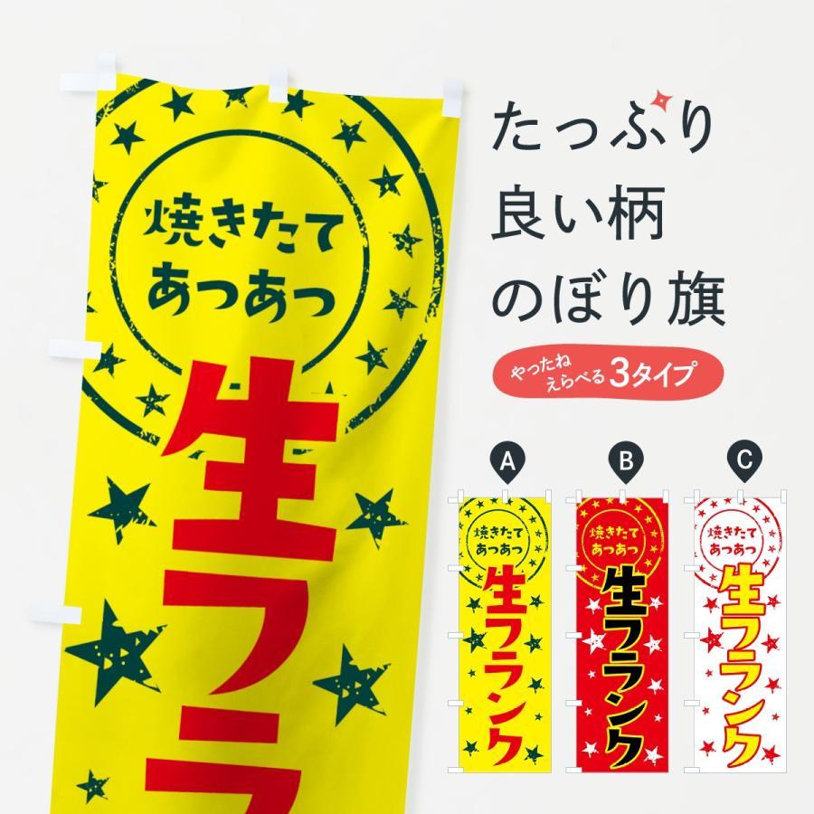 のぼり旗 生フランク goods-pro