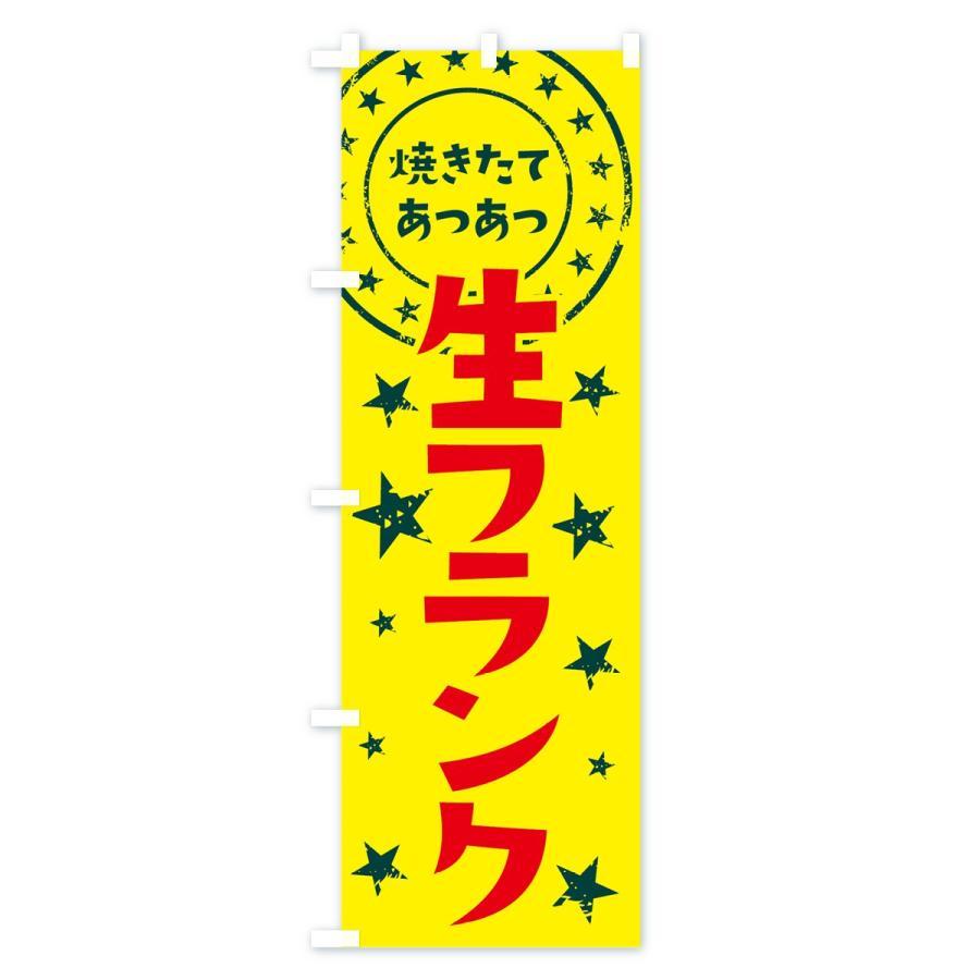 のぼり旗 生フランク goods-pro 02