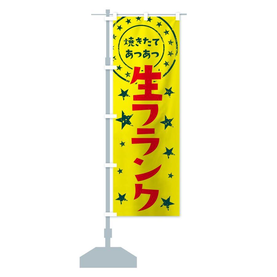 のぼり旗 生フランク goods-pro 14