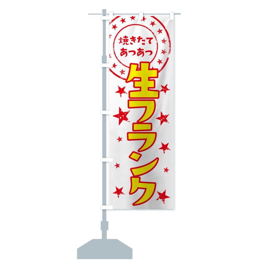 のぼり旗 生フランク goods-pro 16