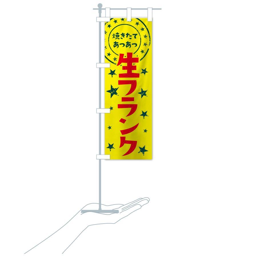のぼり旗 生フランク goods-pro 17