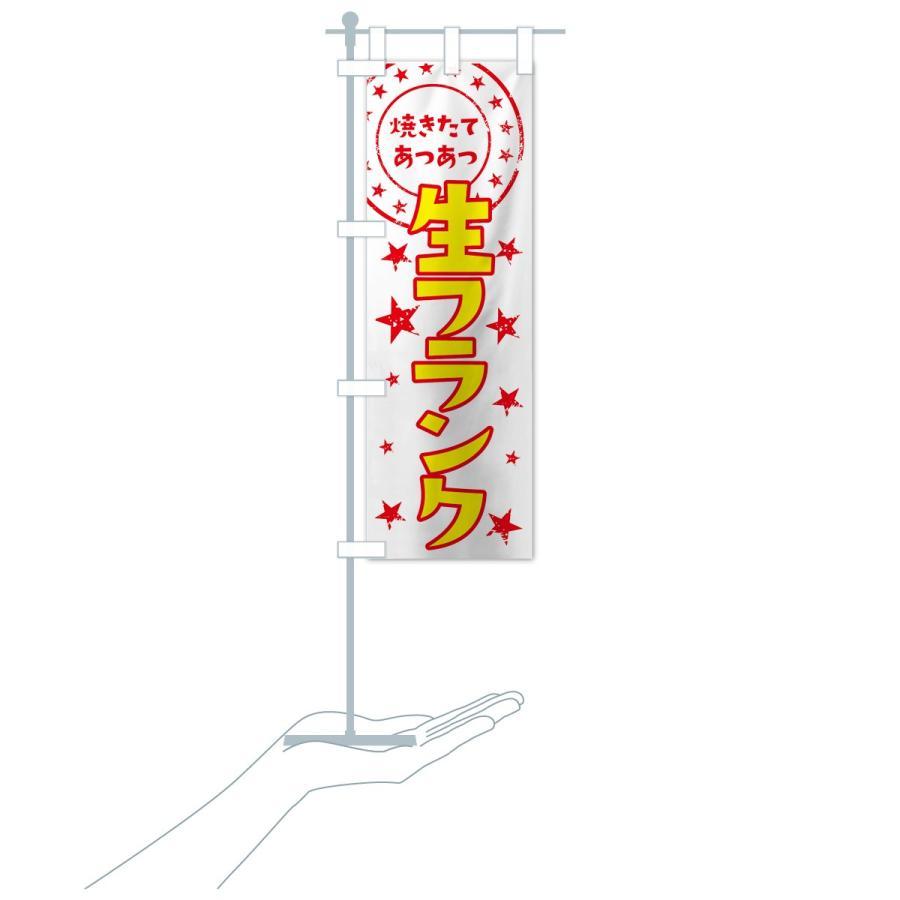のぼり旗 生フランク goods-pro 20