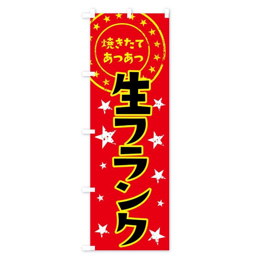 のぼり旗 生フランク goods-pro 03