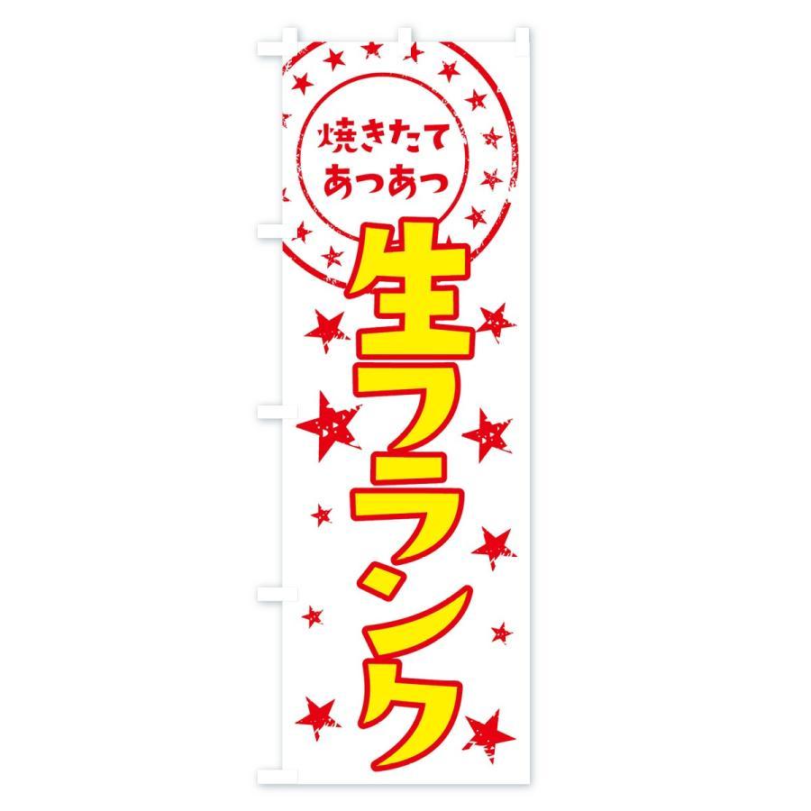 のぼり旗 生フランク goods-pro 04